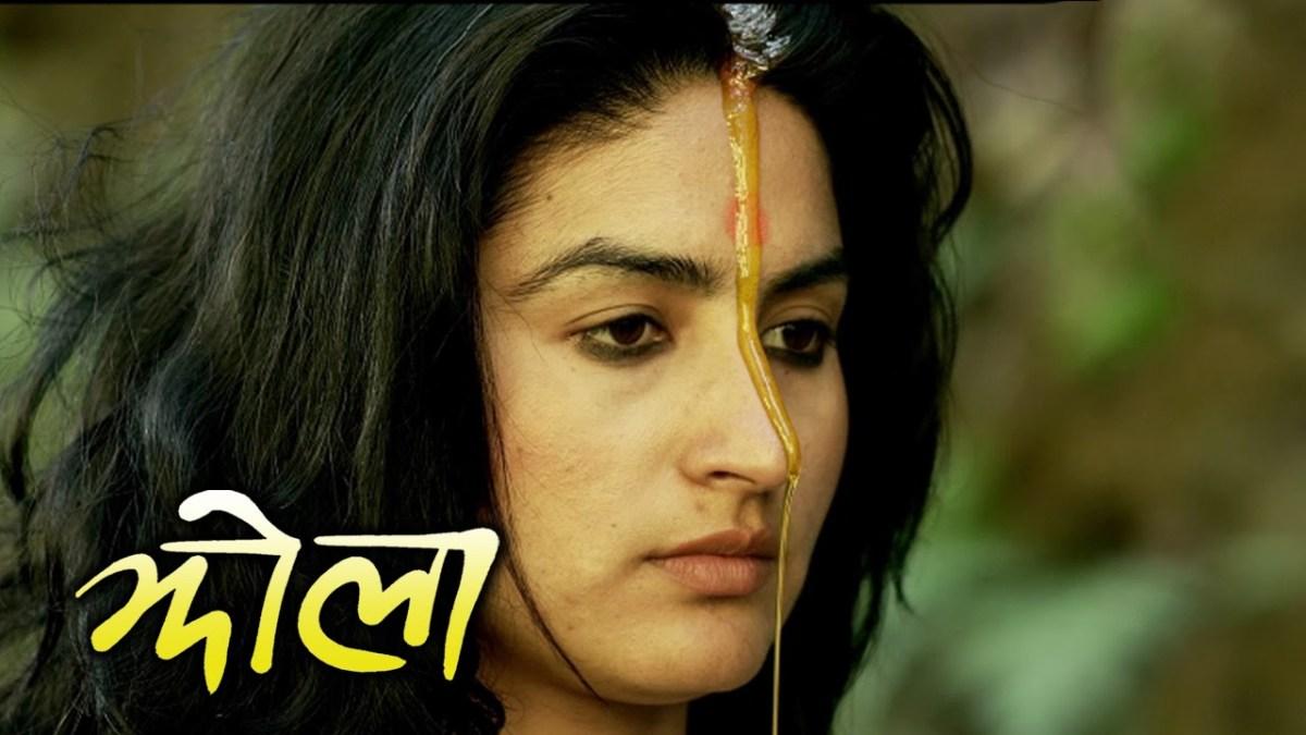 Nepali Movie: Jhola (2014)