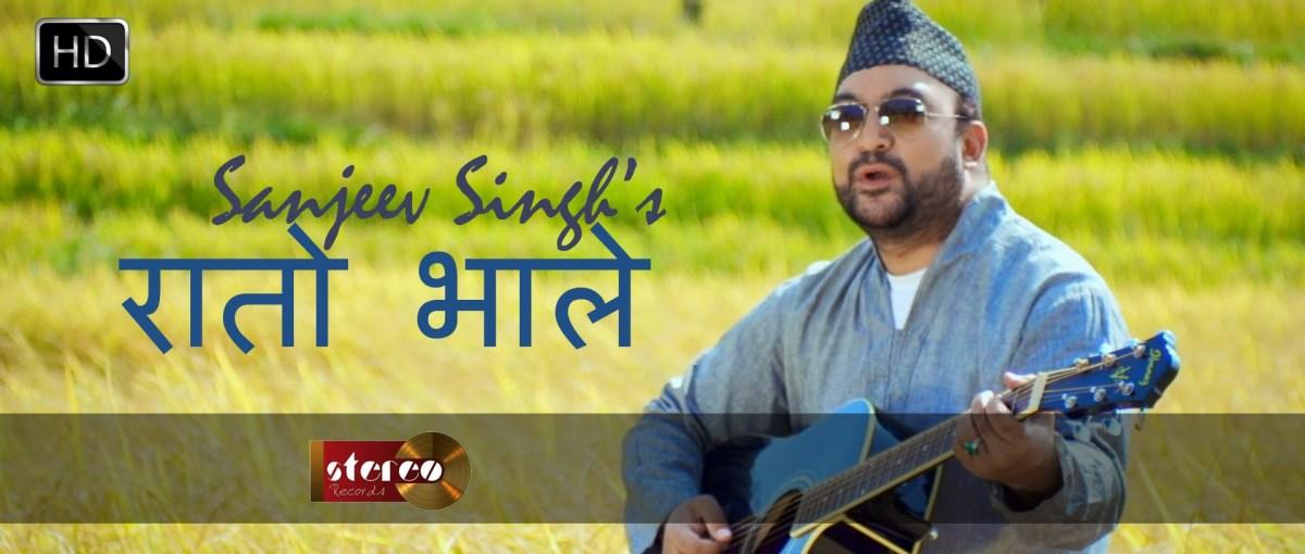 रातो भाले - Sanjeev Singh
