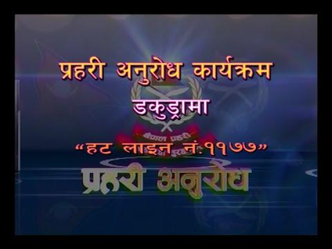 Prahari Anurodh: हट लाईन नं ११७७ (Docudrama)