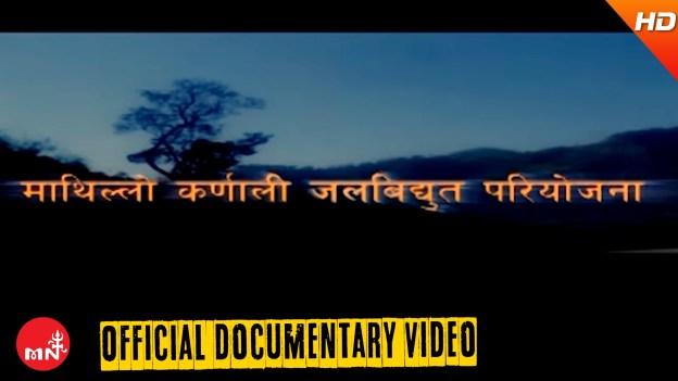 माथिल्लो कर्णाली : Documentary