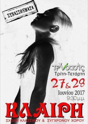 """Παράσταση Χορού """" Συναισθήματα """" – Τρίτη 27 και Τετάρτη 28 Ιουνίου στο Τεχνόπολις"""