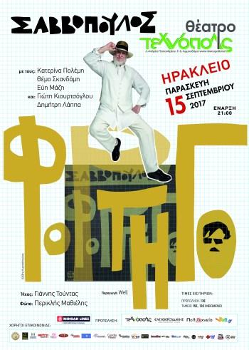"""Παράσταση με τον Διονύση Σαββόπουλο """"Το Φορτηγό"""" την Παρασκευή 15 Σεπτεμβρίου στο Θέατρο Τεχνόπολις"""