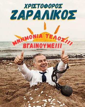 Stand Up Comedy με τον Χριστόφορο Ζαραλίκο την Δευτέρα 23 Ιουλίου στο θέατρο του Τεχνόπολις