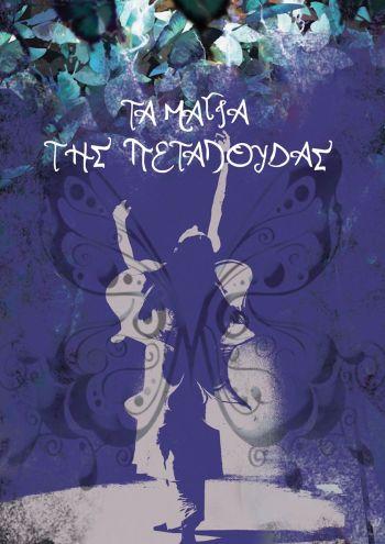 """Παιδικό Θέατρο """"Τα Μάγια της Πεταλούδας"""" του F. G. Lorca την Παρασκευή 31 Αυγούστου και το Σάββατο 1 Σεπτεμβρίου στο θέατρο του Τεχνόπολις"""