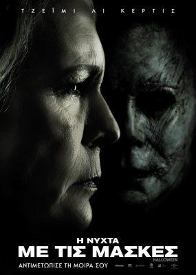 Halloween: Η Νύχτα με τις Μάσκες (από Πέμπτη 25 Οκτωβρίου)
