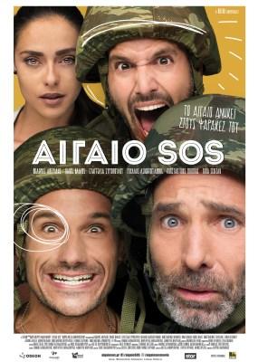 Αιγαίο: SOS