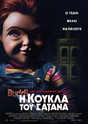 Η Κούκλα του Σατανά