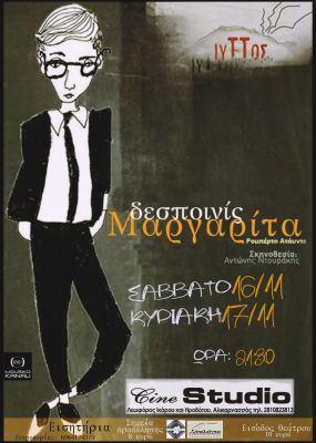"""Θεατρική Παράσταση """"Δεσποινίς Μαργαρίτα"""" του Ρομπέρτο Ατάιντε το Σάββατο 16 και Κυριακή 17 Νοεμβρίου στο Cine Studio"""