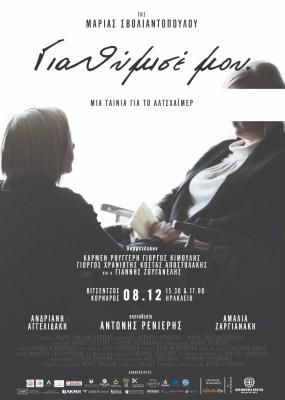 """""""Για Θύμισε μου"""" – Μια ταινία για το Αλτσχάιμερ της Μαρίας Σβολιαντοπούλου, την Κυριακή 8 Δεκεμβρίου στον Βιτσέντζο Κορνάρο"""