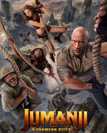 Jumanji: Η Επόμενη Πίστα (Μεταγλωττισμένο)