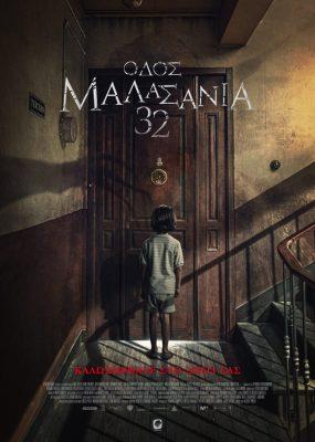 Οδός Μαλασάνια 32