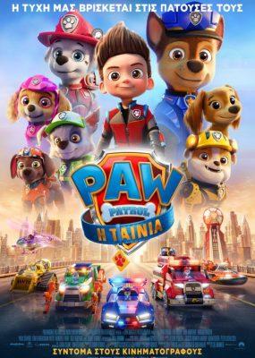 Paw Patrol: Η Ταινία (Μεταγλωττισμένο)