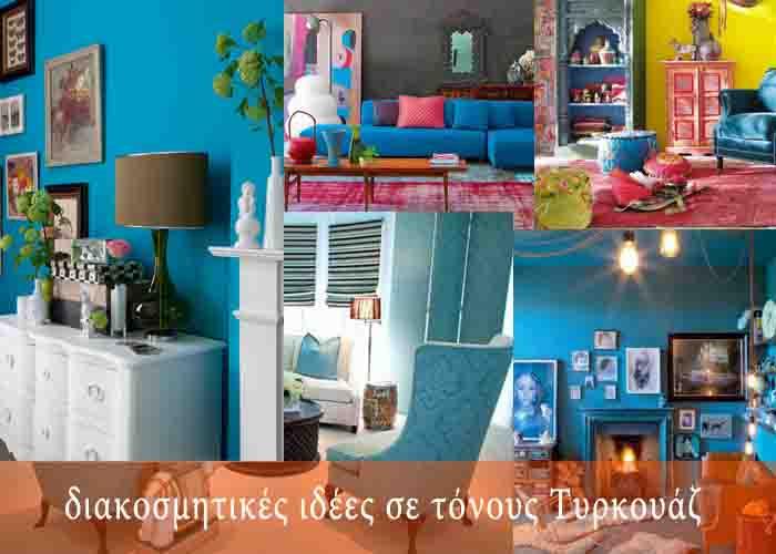 Δροσερές διακοσμητικές ιδέες σε τόνους Τυρκουάζ