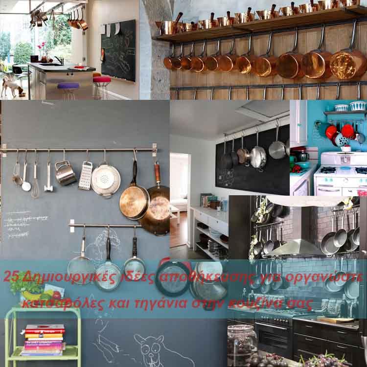 25 Δημιουργικές ιδέες αποθήκευσης για οργανώστε κατσαρόλες και τηγάνια στην κουζίνα σας