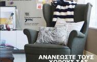 Ο Νέος κατάλογος ΙΚΕΑ 2013 στα Ελληνικά