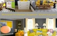 Μοντέρνοι Συνδυασμοί Χρωμάτων: Κίτρινο και γκρι