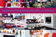 Ελκυστικές Pop Διακοσμητικές Ιδέες για Σαλόνια