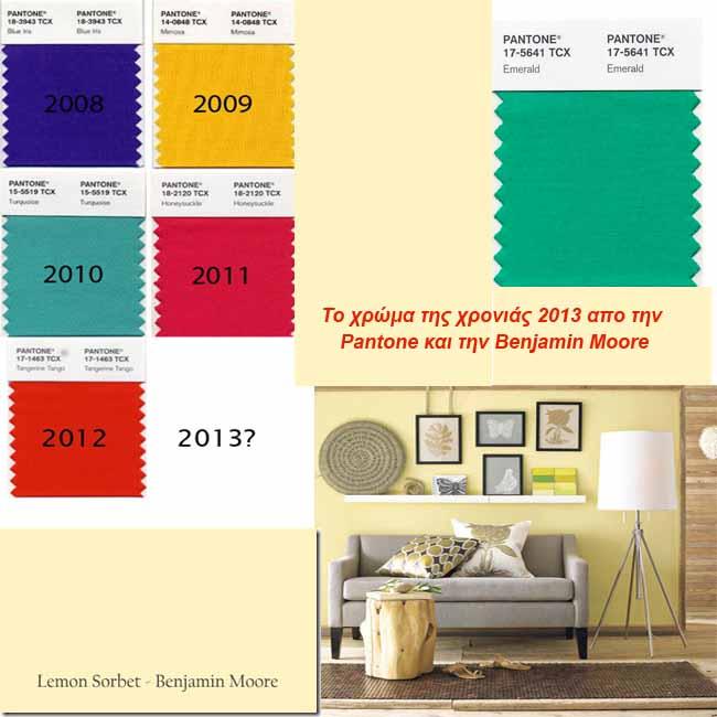 Το χρώμα της χρονιάς 2013 απο την Pantone και την Benjamin Moore