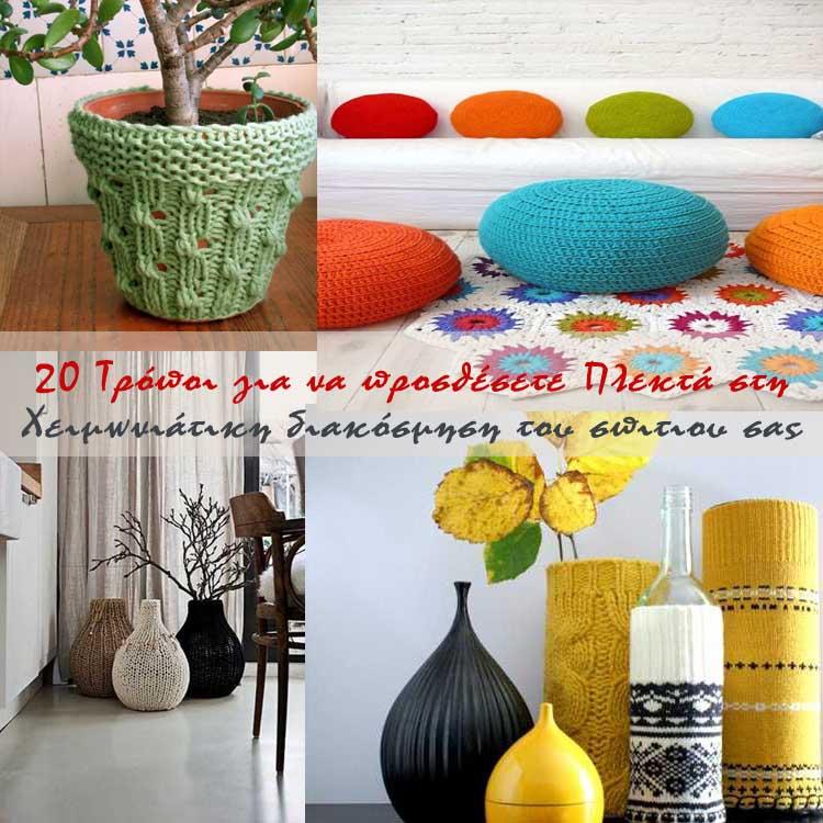 20 Τρόποι για να προσθέσετε Πλεκτά στη Χειμωνιάτικη διακόσμηση του σπιτιου σας