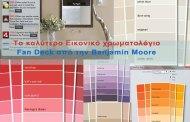 Το καλύτερο Εικονικό χρωματολόγιο Fan Deck από την Benjamin Moore