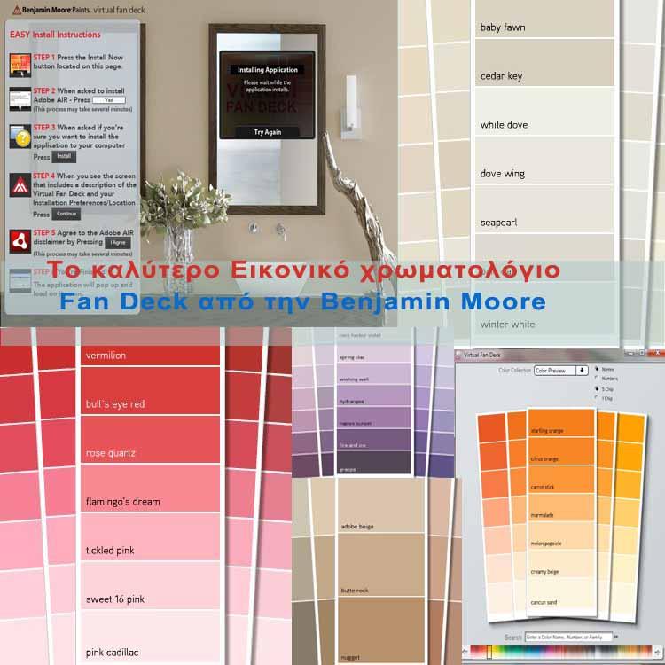 Το καλύτερο Εικονικό χρωματολόγιο Fan Deck από την Benjamin Moore6