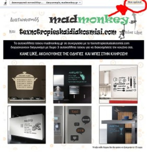 Διαγωνισμός-Τεχνοτροπίες-και-διακόσμηση-Αυτοκόλλητα-τοίχου-madmonkey