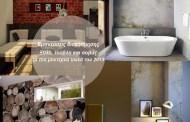 Εμπνεύσεις διακόσμησης: Ξύλο, τούβλα και σοβάς - τα πιο μοντέρνα υλικά του 2013