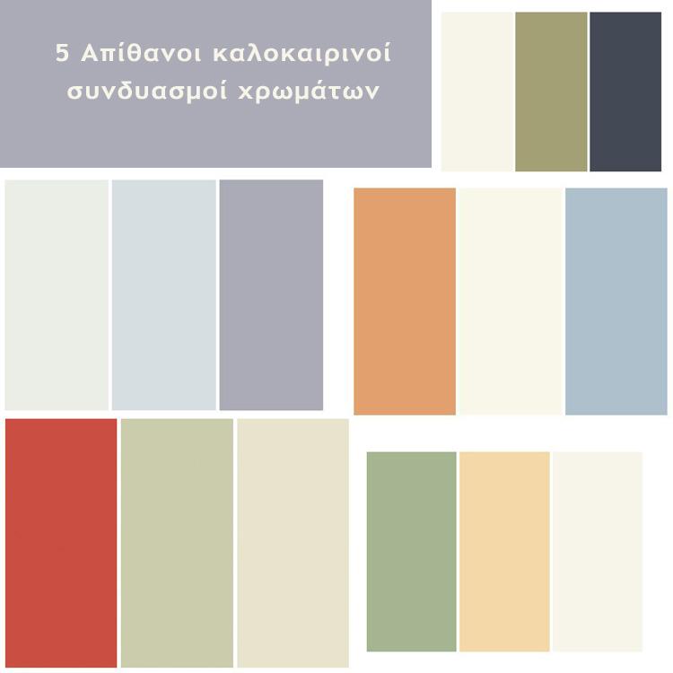 5 Απίθανοι καλοκαιρινοί συνδυασμοί χρωμάτων