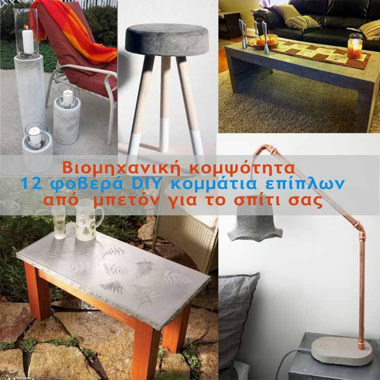 Βιομηχανική κομψότητα: 12 φοβερά DIY κομμάτια επίπλων από  μπετόν για το σπίτι σας