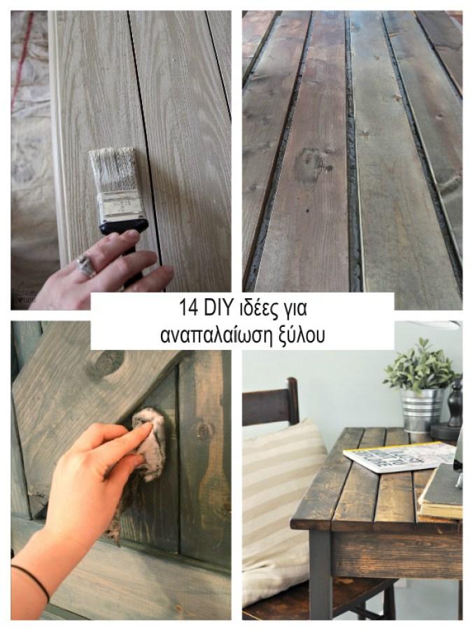 DIY ιδέες για αναπαλαίωση ξύλου