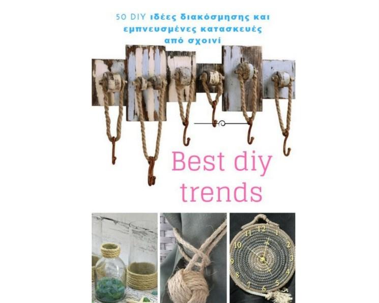 DIY ιδέες διακόσμησης από σχοινί