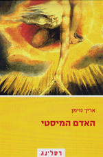 Image result for האדם המיסטי