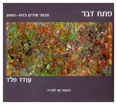 Image result for ‫פתח דבר עודד פלד‬‎