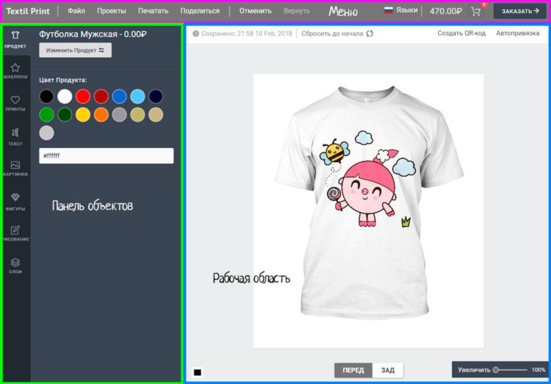 дизайн футболки онлайн 2