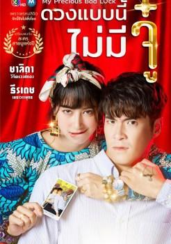Duang Baeb Nee Mai Mee Ju | ดวงแบบนี้ไม่มีจู๋ | Thai Drama | Thai Lakorn | Best Drama 2020