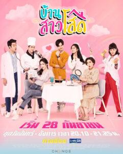 Ban Sao Sod, บ้านสาวโสด, Thai Drama, thaidrama, thailakorn, thailakornvideos, thaidrama2020, thaidramahd, klook, seesantv, viu, raklakorn, dramacool