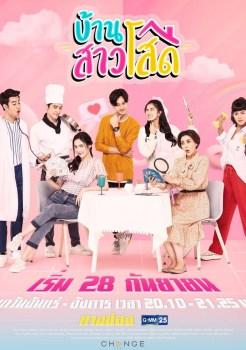 Ban Sao Sod | บ้านสาวโสด | Thai Drama | Thai Lakorn | Best Drama 2020