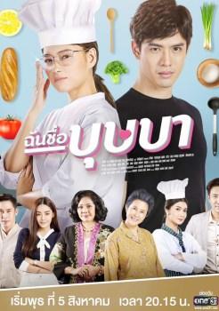 Chun Cheu Bussaba | ฉันชื่อบุษบา | Thai Drama | Thai Lakorn | Best Drama 2020