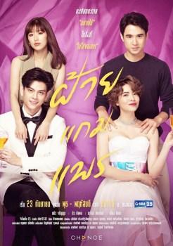 Fai Gam Prae | ฝ้ายแกมแพร | Thai Drama | Thai Lakorn | Best Drama 2020