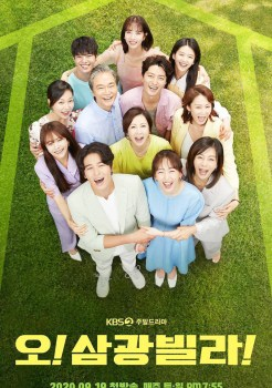 Homemade Love Story [Eng-Sub] 오! 삼광빌라! Korean Drama Best 2020