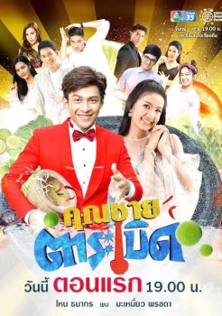 Khun Chai Tum Raberd | คุณชายตำระเบิด | Thai Drama | Thai Lakorn | Best Drama 2020