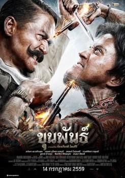 Khun Phan | ขุนพันธ์ | Thai Movie Best 2016