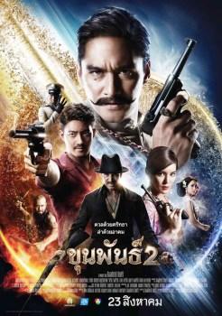 Khun Phan 2 | ขุนพันธ์ 2 | Thai Movie Best 2018