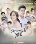 Kwam Song Jum See Jang, ความทรงจำสีจาง, Thai Drama, thaidrama, thailakorn, thailakornvideos, thaidrama2020, thaidramahd, klook, seesantv, viu, raklakorn, dramacool
