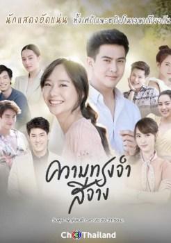 Kwam Song Jum See Jang | ความทรงจำสีจาง | Thai Drama | Thai Lakorn | Best Drama 2020