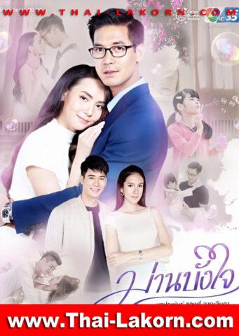 Marn Bang Jai, ม่านบังใจ, Thai Drama, Thai Lakorn, thaidrama, thailakorn, thailakornvideos, thaidrama2021, malimar tv, meelakorn, lakornsod, raklakorn, dramacool, Best