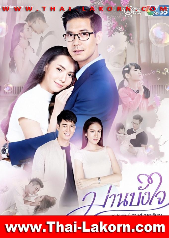 Marn Bang Jai ep 15 END | ม่านบังใจ | Thai Drama | Thai Lakorn | thaidrama | thailakorn | thailakornvideos | thaidrama2021 | malimar tv | meelakorn | lakornsod | raklakorn | dramacool Best