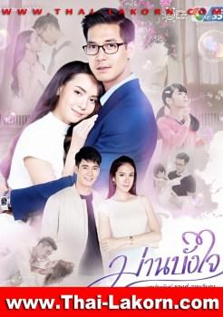 Marn Bang Jai | ม่านบังใจ | Thai Drama | Thai Lakorn | thaidrama | thailakorn | thailakornvideos | thaidrama2021 | malimar tv | meelakorn | lakornsod | raklakorn | dramacool Best