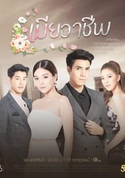 Mia Archeep | เมียอาชีพ | Thai Drama | Thai Lakorn | Best Drama 2020