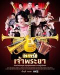 Pleng Rak Chao Phraya - เพลงรักเจ้าพระยา